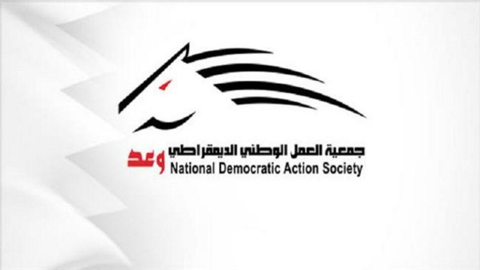El régimen de Bahrein prohíbe al mayor partido de izquierda del país