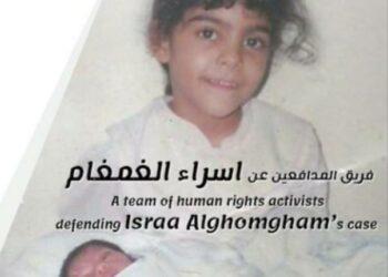 Rectificación: La activista Esra al-Ghamgan sigue viva, pero el régimen de Arabia Saudí pide su decapitación