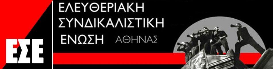 Solidaridad con la Manifestación el 30 de Noviembre en Atenas
